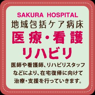 さくら病院 地域包括ケア病床
